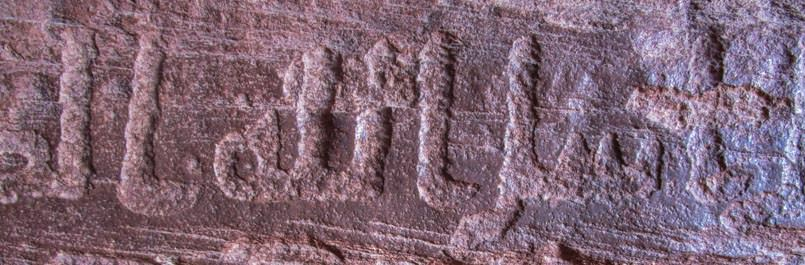 Islamic inscription in Khazali canyon