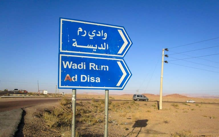 traffic sign for wadi rum